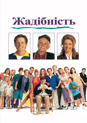 Фільм «Жадібний» (1994)