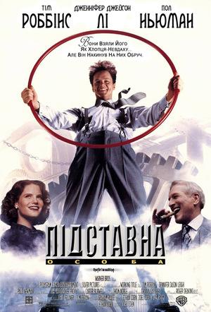 Фільм «Підставна особа» (1994)