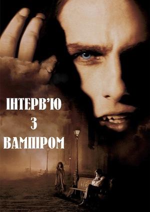 Фільм «Інтерв'ю з вампіром: Хроніка життя вампіра» (1994)