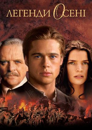 Фільм «Легенди осені» (1994)