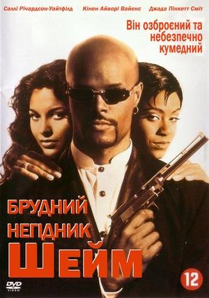 Фільм «Брудний негідник Шейм» (1994)