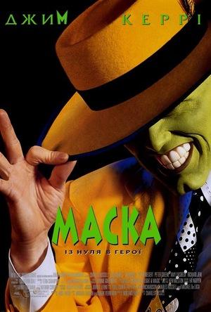 Фільм «Маска» (1994)
