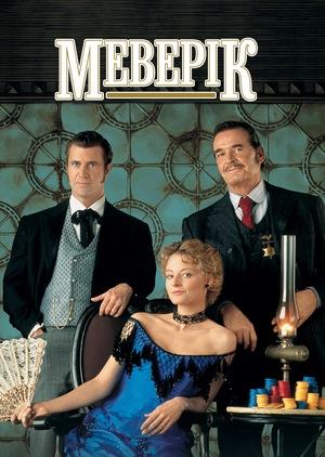 Фільм «Меверік» (1994)