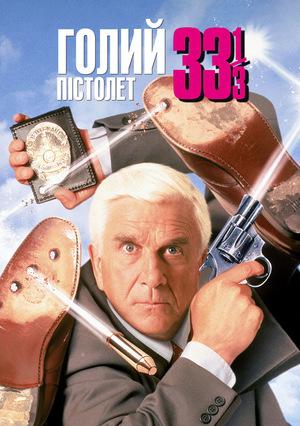Фільм «Голий пістолет 33 1/3: Остання образа» (1994)