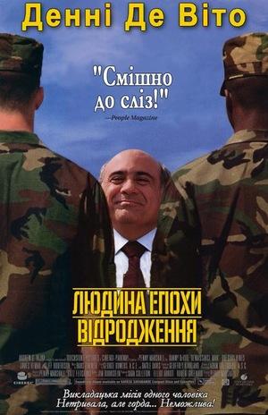 Фільм «Людина епохи Відродження» (1994)
