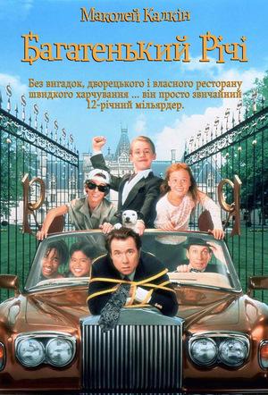 Фільм «Багатенький Річі» (1994)