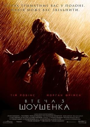 Фільм «Втеча з Шоушенка» (1994)