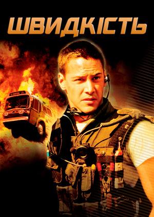 Фільм «Швидкість» (1994)