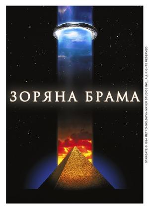 Фільм «Зоряна брама» (1994)