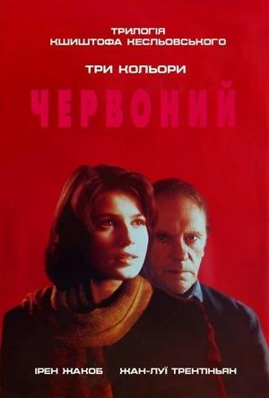 Фільм «Три кольори: Червоний» (1994)