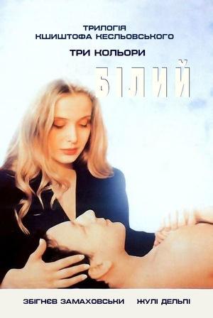 Фільм «Три кольори: Білий» (1993)
