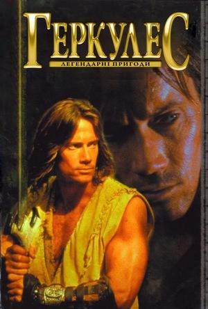 Серіал «Легендарні пригоди Геркулеса» (1995 – 1999)