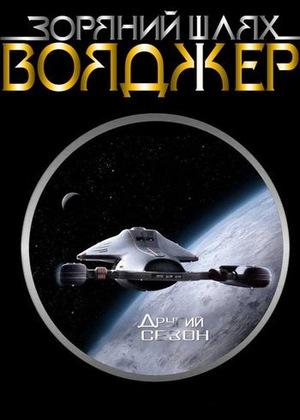 Серіал «Зоряний шлях: Вояджер» (1995 – 2001)