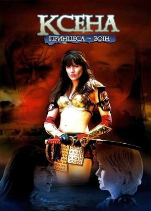 Серіал «Ксена: принцеса-воїн» (1995 – 2001)