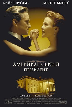 Фільм «Американський президент» (1995)