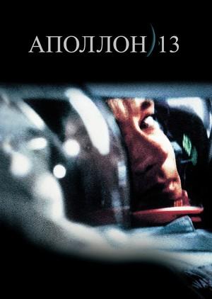 Фільм «Аполлон-13» (1995)