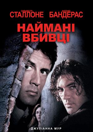 Фільм «Наймані вбивці» (1995)