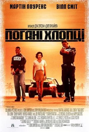 Фільм «Погані хлопці» (1995)