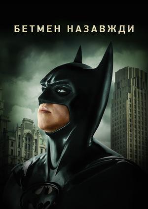Фільм «Бетмен назавджи» (1995)