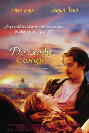 Фільм «До сходу сонця» (1995)