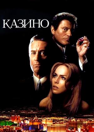 Фільм «Казино» (1995)