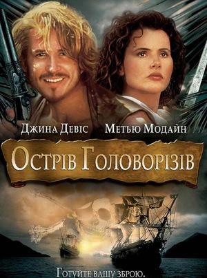Фільм «Острів Головорізів» (1995)