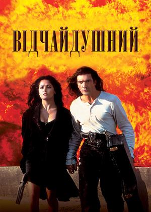 Фільм «Десперадо» (1995)