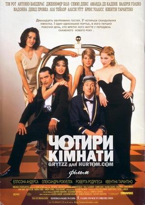 Фільм «Чотири кімнати» (1995)