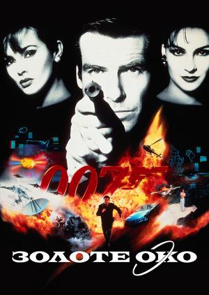 Фільм «007: Золоте око» (1995)