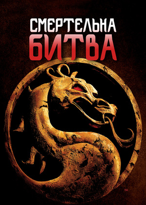 Фільм «Смертельна битва» (1995)