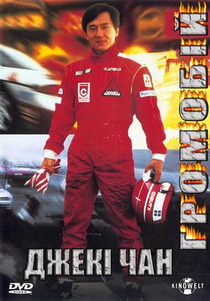 Фільм «Громобій» (1995)