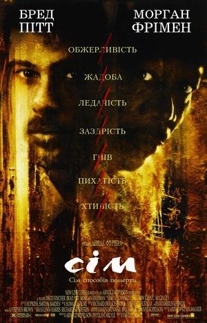 Фільм «Сім» (1995)