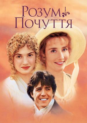Фільм «Розум і почуття» (1995)