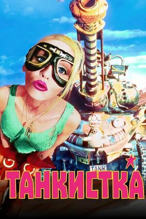Фільм «Танкістка» (1995)