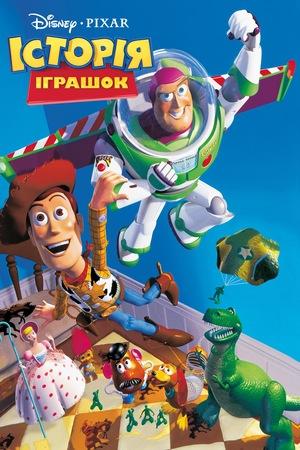 Мультфільм «Історія іграшок» (1995)