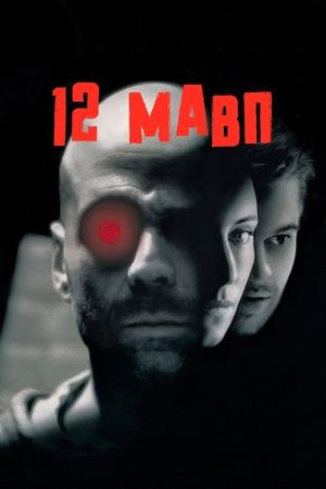 Фільм «12 мавп» (1995)