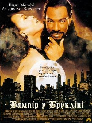 Фільм «Вампір у Брукліні» (1994)