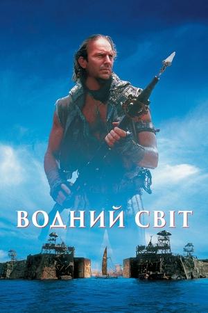Фільм «Водний світ» (1995)