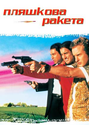 Фільм «Пляшкова ракета» (1995)