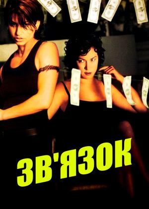 Фільм «Зв'язок» (1996)