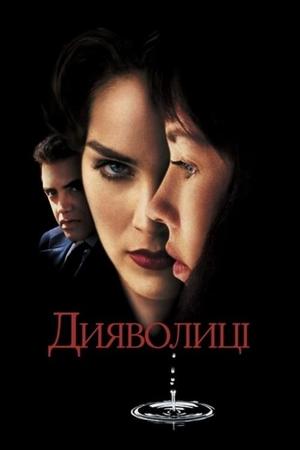 Фільм «Дияволиці» (1996)