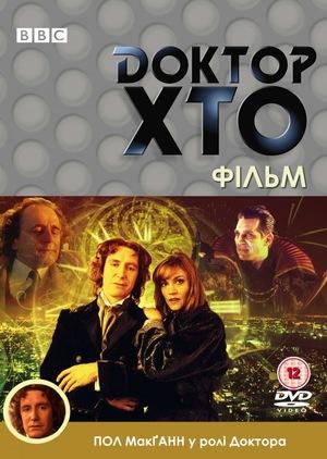 Фільм «Доктор Хто. Фільм» (1996)
