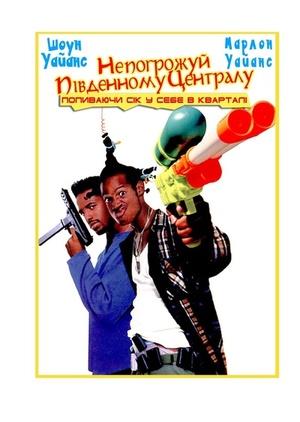 Фільм «Не погрожуй Південному Централу, попиваючи сік у себе в кварталі» (1996)