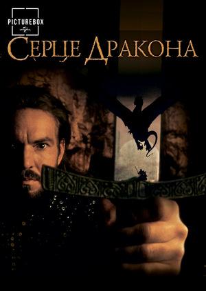 Фільм «Серце дракона» (1996)