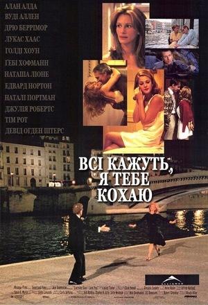Фільм «Всі кажуть, я тебе кохаю» (1996)