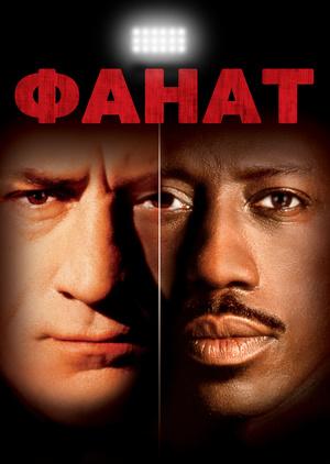 Фільм «Фанат» (1996)