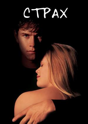 Фільм «Страх» (1996)