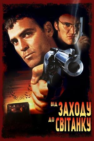 Фільм «Від заходу до світанку» (1995)