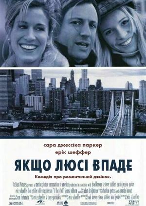 Фільм «Якщо Люсі впаде» (1996)