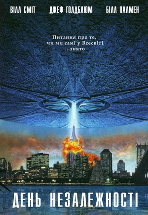 Фільм «День незалежності» (1996)